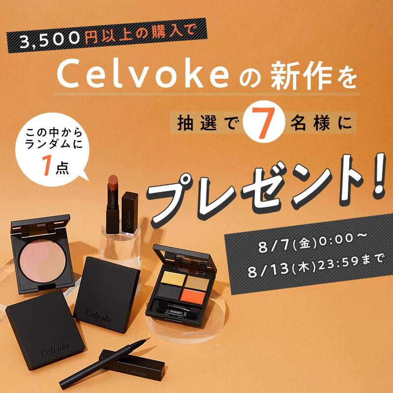 CelvokeのA/W新作が抽選でもらえるチャンス♡スウォッチ付でコスメをレビューの画像