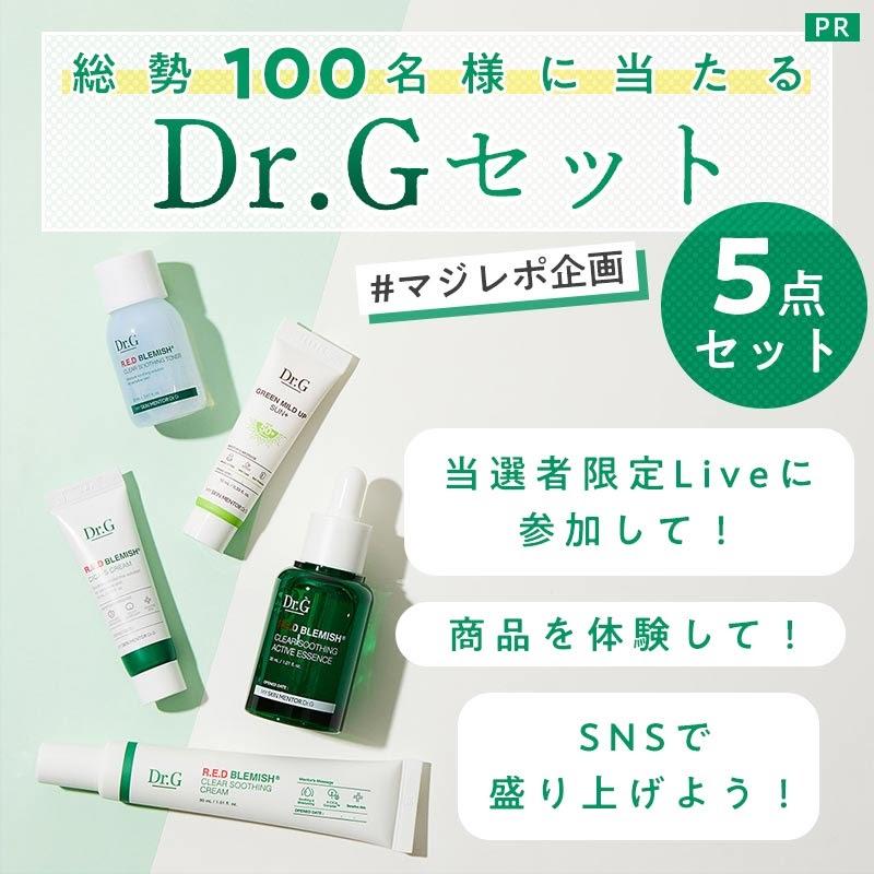 【#マジレポ企画】総勢100名様に「DR.G セット」が当たる!!の画像