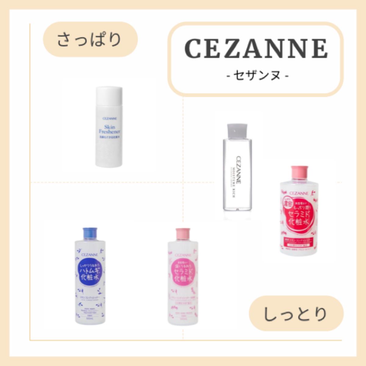 セザンヌは化粧水も優秀! 全5種類を徹底比較【口コミも】の画像