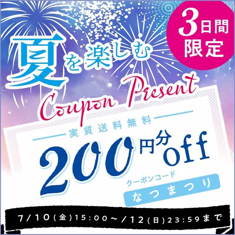 夏を楽しむ! 3日間限定で使える200円OFFクーポンプレゼントの画像